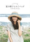 夏の帽子とかごバッグ ベストセレクション