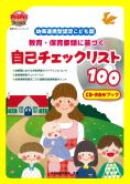 幼保連携型認定こども園教育・保育要領に基づく自己チェックリスト100 CD-ROMブック