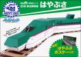 ハッピーレール E5系東北新幹線はやぶさ