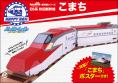ハッピーレール E6系秋田新幹線こまち