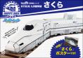 ハッピーレール N700系九州新幹線さくら