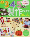 3・4・5歳児の行事&季節の製作アイデア(10月〜3月)