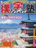 漢字ジグザグ塾