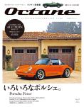Octane日本版 Vol.17
