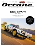 Octane日本版Vol.18