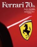 オクタン日本版特別編集 Ferrari 70th