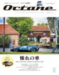 Octane日本版 Vol.20
