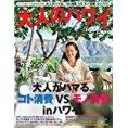 大人のハワイ LUXE vol.37