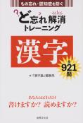 ど忘れ解消トレーニング 漢字