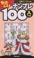 やさしいナンプレ100(入門者)