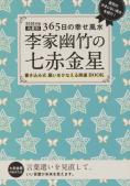 2018年版 李家幽竹の七赤金星