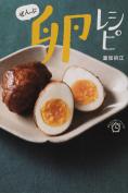 ぜんぶ 卵レシピ