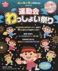 CDブック 運動会わっしょい祭り