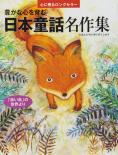 豊かな心を育む 日本童話名作集