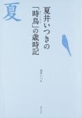 夏井いつきの「時鳥」の歳時記