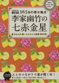 2019年版 李家幽竹の七赤金星