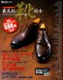 最高級靴読本 Vol.3
