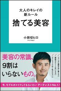 小田切様書影1 (1).jpg