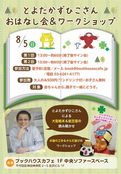 チラシ_page002.jpg