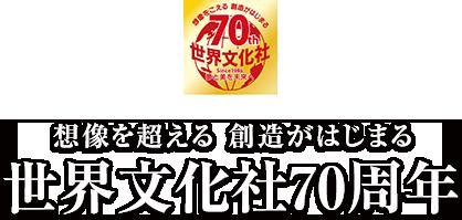 世界文化社|世界文化社70周年