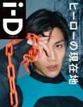 iD-JAPAN No.7