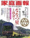 家庭画報2021年5月号デジタル版×家庭画報「ななつ星in九州」特集号