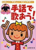 キミちゃんの手話で歌おう!