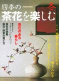 四季の茶花を楽しむ 冬