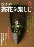 四季の茶花を楽しむ 春