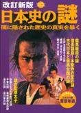 改訂新版日本史の謎