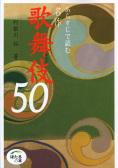 あらすじで読む 名作歌舞伎 50