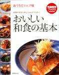 おいしい和食の基本