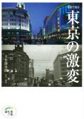 写真で見る 東京の激変