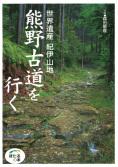 熊野古道を行く