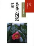 茶花の図鑑 炉編