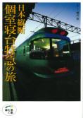 日本縦断個室寝台特急の旅
