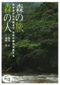 森の旅 森の人