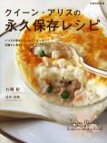 クイーン・アリスの永久保存レシピ