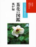 茶花の図鑑 風炉編