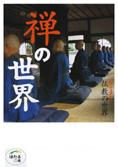ビジュアル仏教の世界 禅の世界