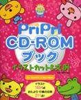 PriPri CD-ROMブック イラストカット&文例