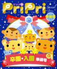 PriPriプリプリ 2007特別号
