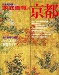 家庭画報の京都