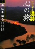 長江を詠う