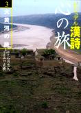 大黄河の旅