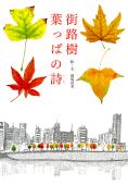 街路樹 葉っぱの詩
