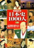 ビジュアル版 日本史1000人 上巻