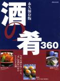 酒の肴360