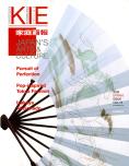 KATEIGAHO INTERNATIONAL EDITION