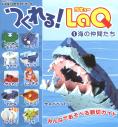 つくれる! LaQ 1.海の仲間たち
